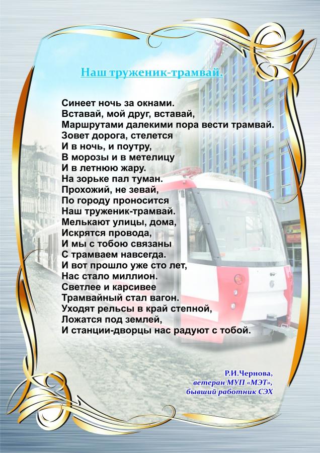 "Стихи работников МУП ""МЭТ"","